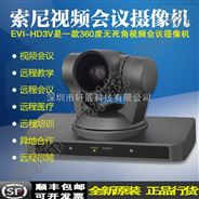 SONY索尼原装正品行货EVI-HD7V高清彩色直播视频会议摄像机摄像头