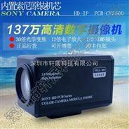 SONY索尼摄像机FCB-CV5500