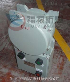 电机/风机/水泵防爆就地启动器箱bqc