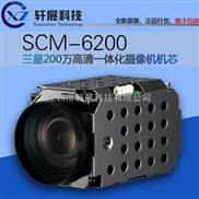 三星/SAMSUNG原装正品SCM-6200百万高清变焦一体化监控摄像机