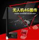 微型3G4G高清无线实时图传模块   无人机无线高清图传模块