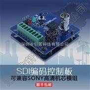 SONY索尼数字机芯模组二次开发编码控制板 高清摄像机SDI解码板