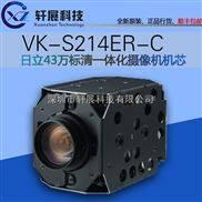 HITACHI/日立VK-S214ER-C监控数字一体化摄像机22倍变焦摄像头