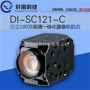HITACHI/日立DI-SC121-C高清監控一體化攝像頭30倍變焦攝像機機芯
