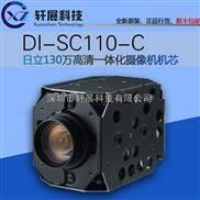 HITACHI/日立DI-SC110-C高清监控数字一体化摄像机18倍变焦摄像头