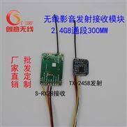 2.4G A/V立體聲接收發射模塊:TX-2458+S-RX-28