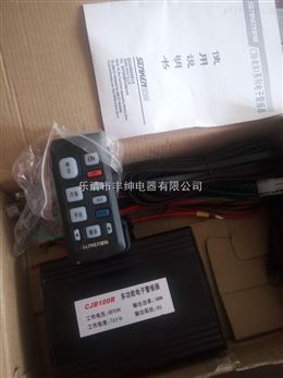 cjb100r电子警报器 100w星际警灯警报器/价格 厂家