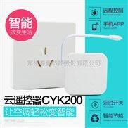 空调智能云遥控器JYK200(京东微联)1.5P以下的挂机