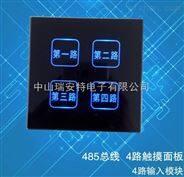 485总线控制器 4路总线触摸面板  总线控制继电器模块 总线制开关 远程开关控制器
