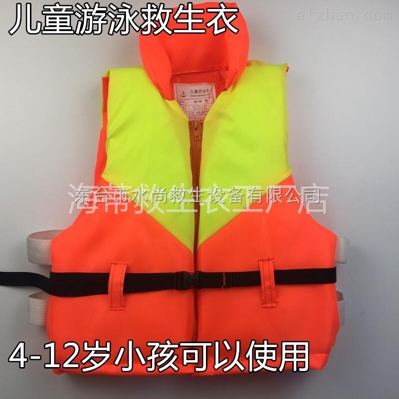 儿童游泳救生衣