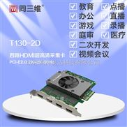 同三维T130-2D-4 四路HDMI超高清音视频采集卡(同三维T130-2D)2K直录播 视频会议