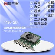 同三维T120-2D-二代 4 四路SDI超高清音视频采集卡(同三维T120-2D)2K直录播 医疗