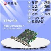 同三維T620-2D-2 雙路超高清(DVI/HDMI/VGA/分量)音視頻采集卡(同三維T620-2D)2K
