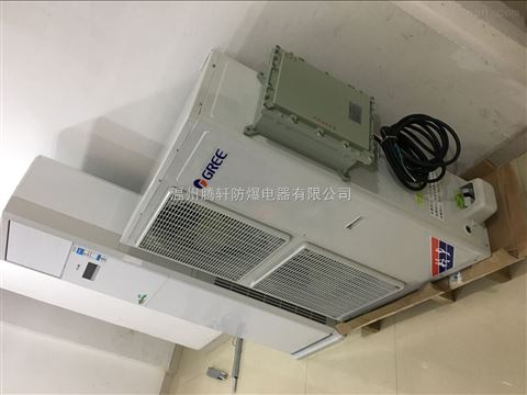 BFKT分体柜式防爆空调机厂家