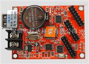 灰度科技U盘控制卡HD-U6B单双色LED显示屏单元板滚动字幕屏HD-U60/E63/A30