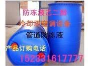 咸阳空调设备防冻液*生产/发货快