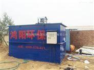 微动力污水处理设备技术精湛