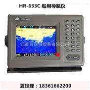 华润HR-633C 船用gps多功能彩色卫星导航仪