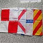 通语船用航海内河信号旗帜,全套满旗