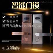 ZD9001宾馆感应门锁酒店不锈钢感应门锁