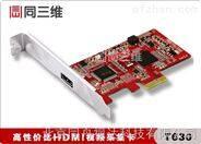 同三维T630 高性价比HDMI采集卡