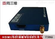 同三维T360 HDMI/SDI高清音视频采集盒,卡 USB3.0
