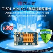 Mini PCI-E 1路标清AV 视频采集卡(同三维 T1501) 工控机 迷你