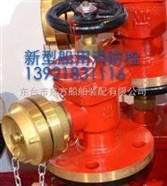 船用全铜消火栓(GB/T2032-1993)