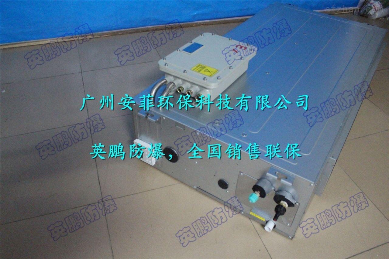 长寿区防爆风管机BFKG-12F