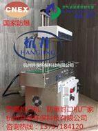 防爆水冷式自动电磁感应铝箔封口机生产厂家
