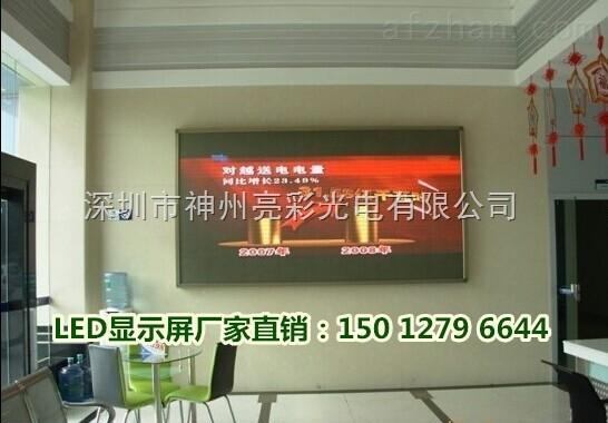 室内挂墙led彩色电子屏
