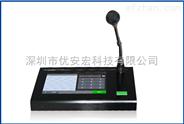 网络寻呼话筒 网络广播主机 网络对讲系统