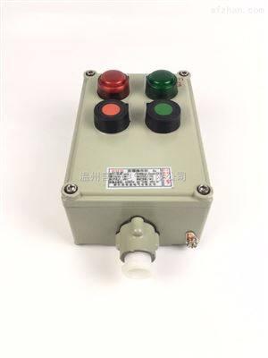 BZC52-A2D2G 机旁防爆按钮盒