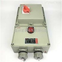菏泽BLK52-20a/3PL防爆断路器箱带漏电保护