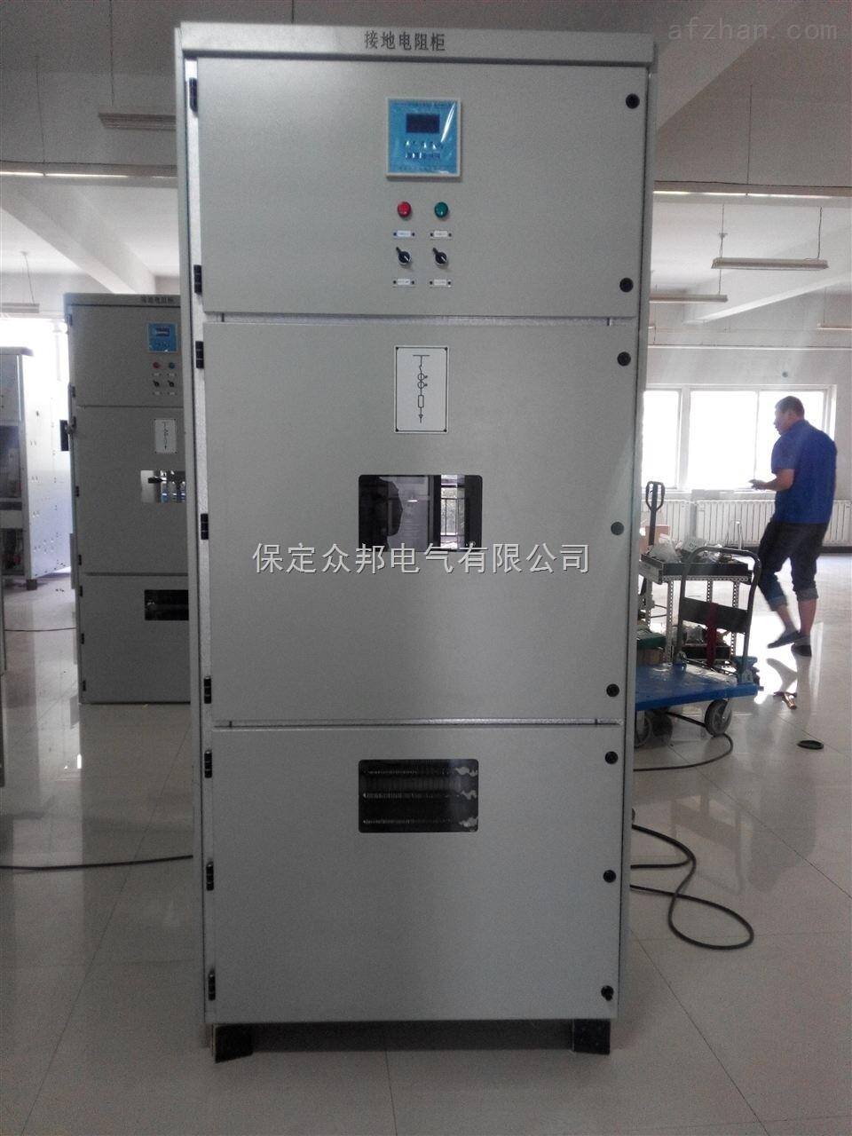 保定众邦电气制造有限公司是高新技术企业,有长期电力系统中性点接地电阻的生产经验。产品具有精度高、线性度好、运行可靠、安装方便,外形美观等特点,该产品已用于国家许多重点工程。生产的0.4KV~35KV的发电机中性点接地电阻柜是发电机组中采用高阻接地的专用成套装置。 接地电阻柜的技术指标 发电机在运行中,发生单相接地是最常见的故障,其危害性在于故障点出现电弧接地时会进一步扩大定子绕组绝缘损害范围,甚至烧损铁芯,如不及时发现并快速切除故障,将发展成为相间或匝间短路。基于上述原因,国际广泛采用发电机中性点高阻接地