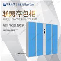 JT46-1深圳智能存包柜