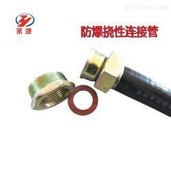 供应防爆挠性管规格