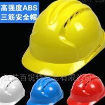 高强度ABS三筋安全帽头盔