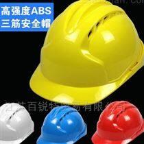 高強度ABS三筋安全帽頭盔