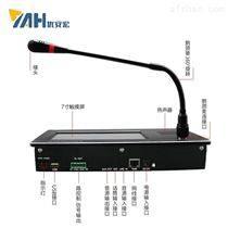 公共广播 银行触摸式网络寻呼话筒YA808