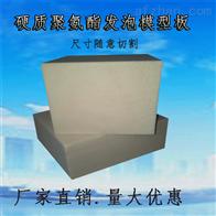 聚氨酯泡沫模型雕刻板