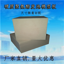 硬质聚氨酯模型板厂家