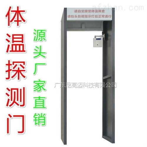 学校体温检测门