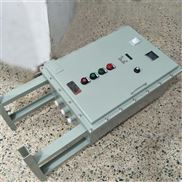 防爆配電箱 BXQ-P-32A11KW防爆變頻器控制箱