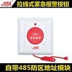 SS-EB02安徽六安拉线紧急按钮解决方案