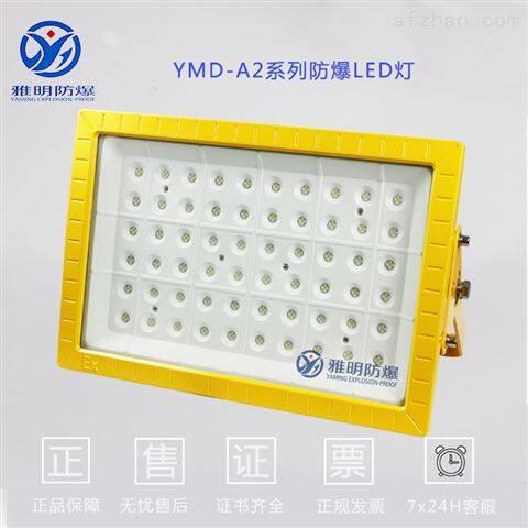 防爆射灯250W 高亮度250WLED防爆灯