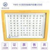 加油站罩棚LED防爆灯100W200W300W