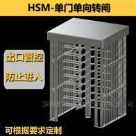 HSM-ZZ单方向通道不锈钢全高旋转闸机厂家