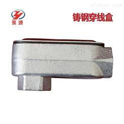 BHC铸钢穿线盒厂家 铸钢过线盒价格