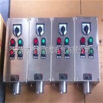 BZC-A2D2K1G不锈钢防爆防腐操作柱
